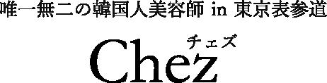 唯一無二の韓国人美容師 Chez(チェズ)